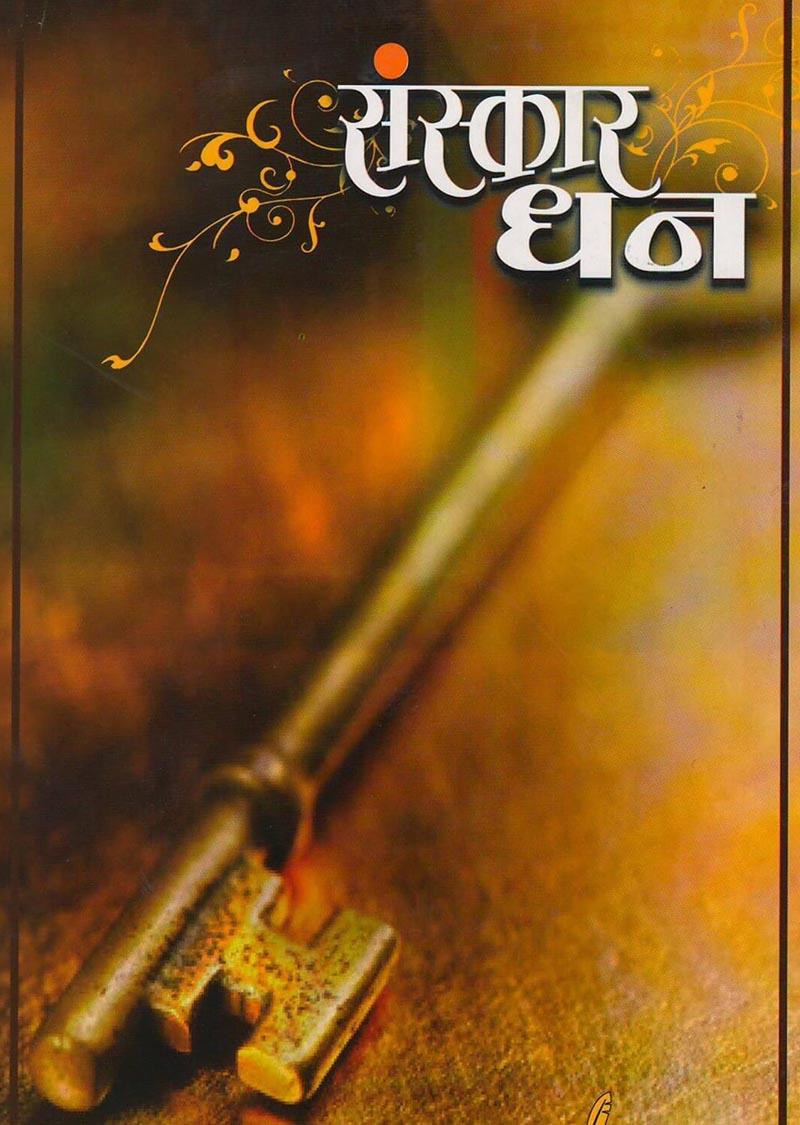sanskar-dhan