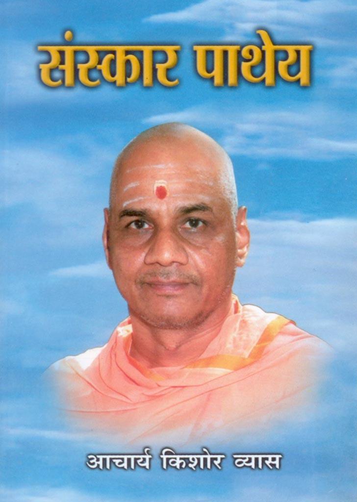 sanskar pathey