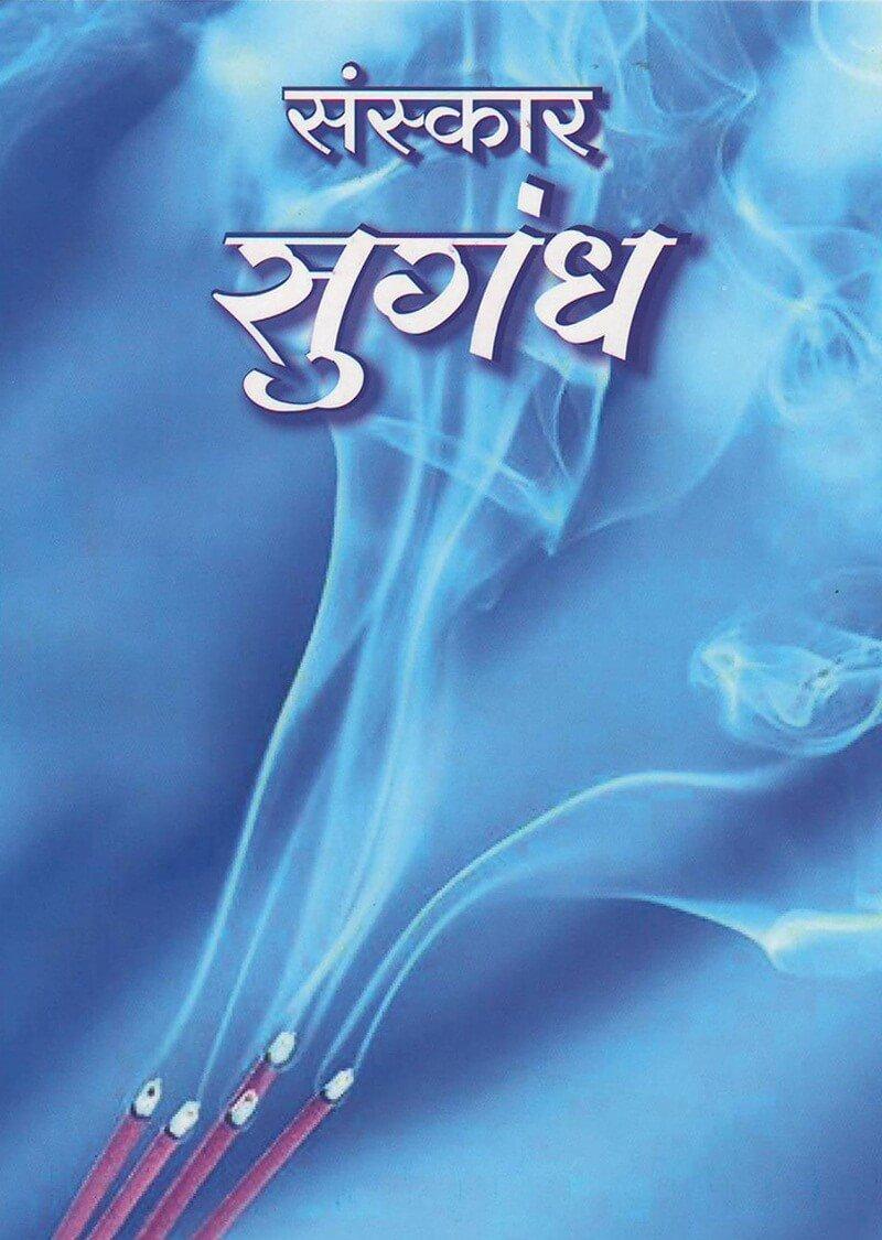 sanskar sudhandh