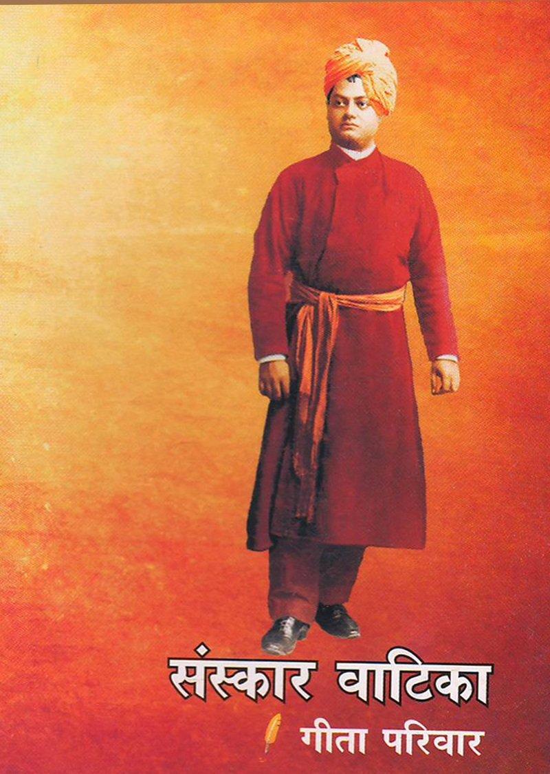 sanskar vatika