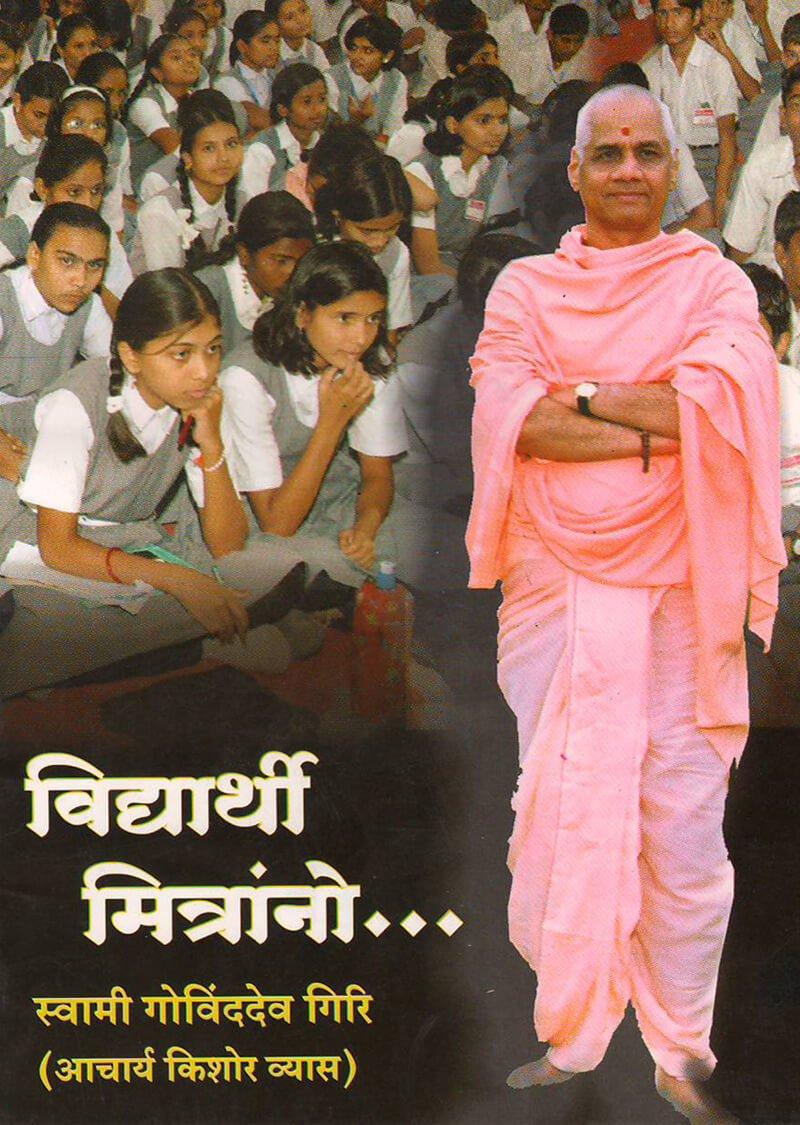 vidhyarthi mitra