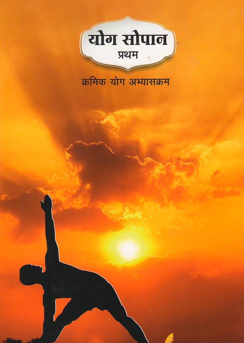 yog sopan 1