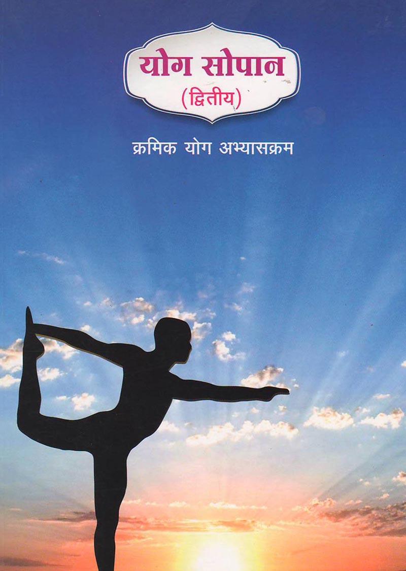 yog sopan 2