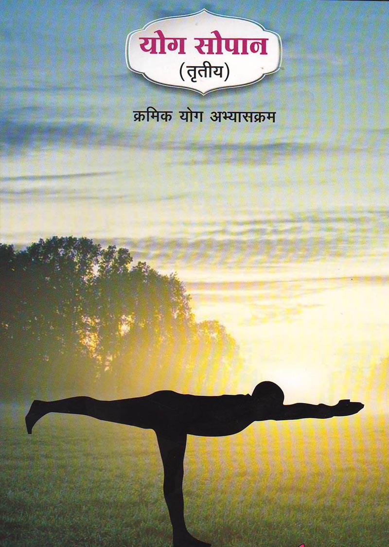 yog sopan 3