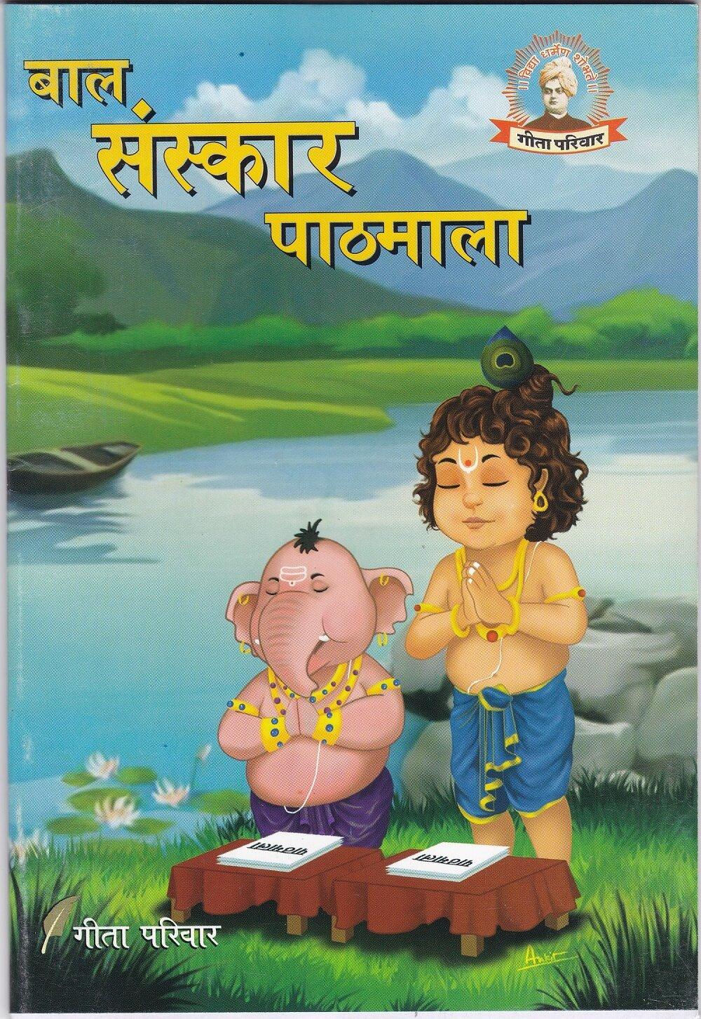 bal sanskar pathmala