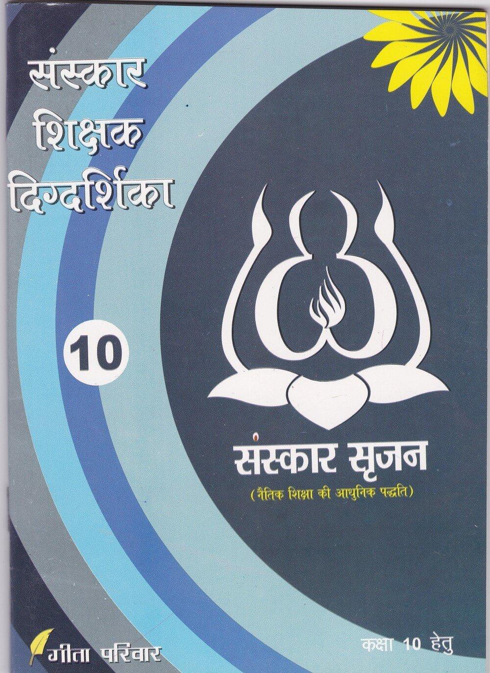 sanskar shikshak dindarshika-10