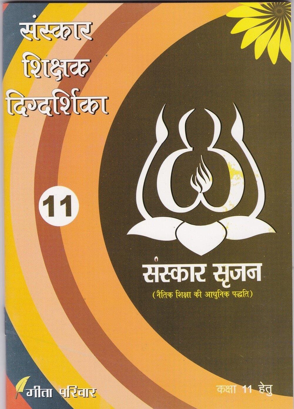 sanskar shikshak dindarshika-11