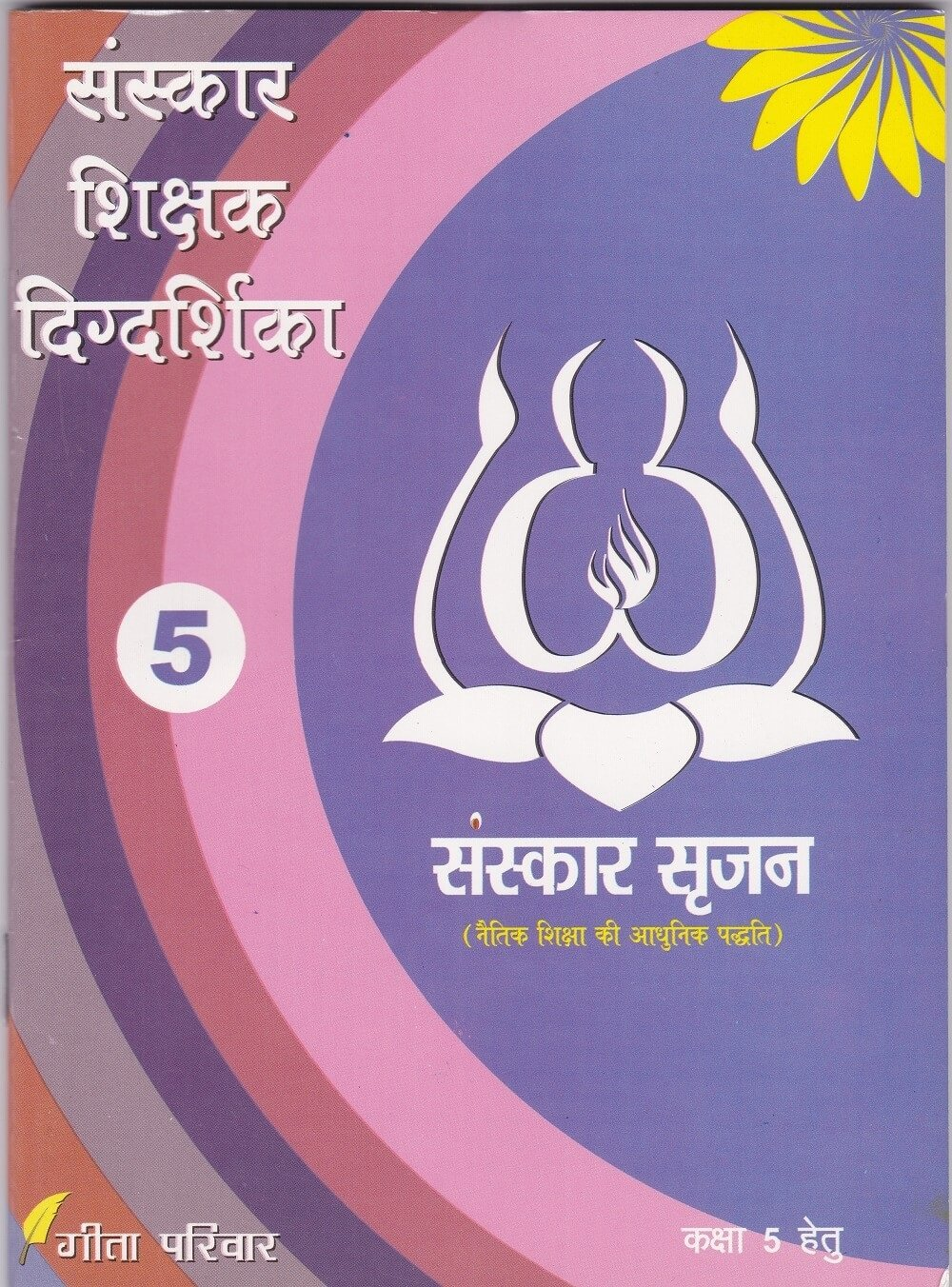 sanskar shikshak dindarshika-5