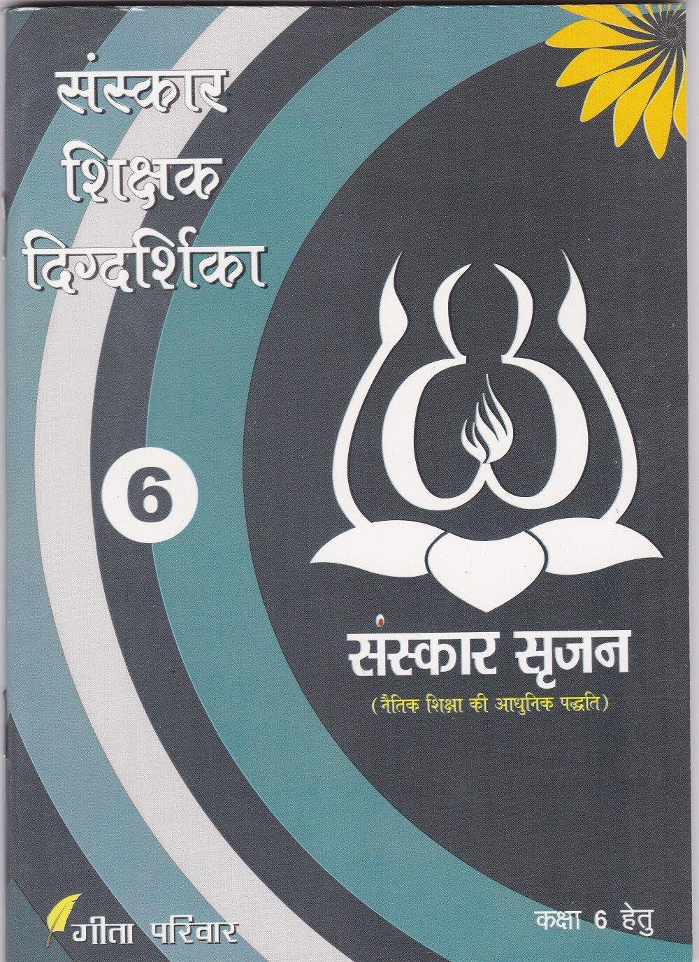 sanskar shikshak dindarshika-6