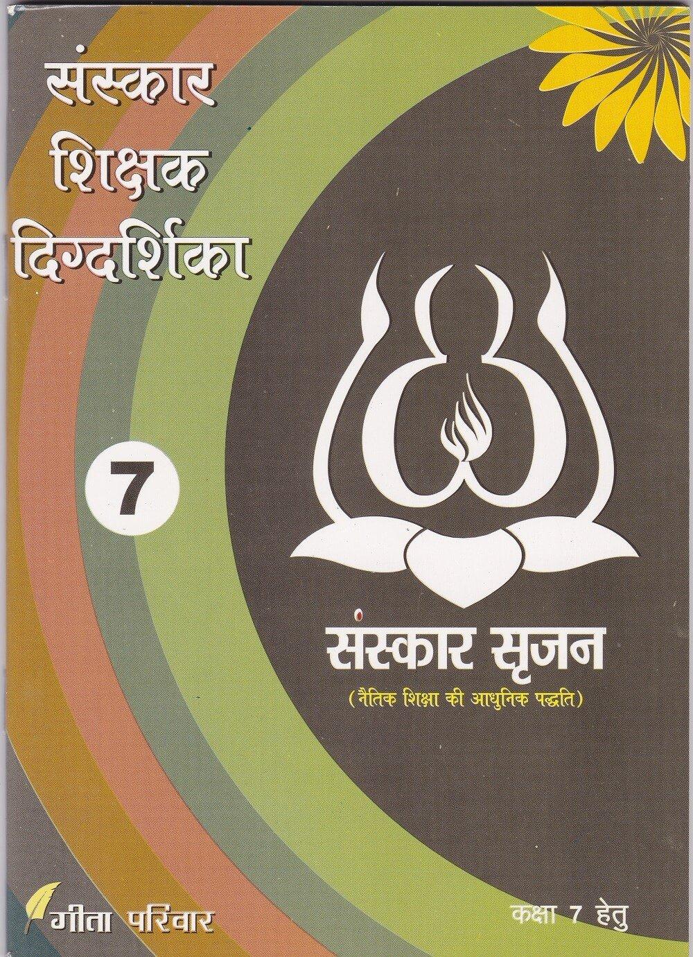 sanskar shikshak dindarshika-7