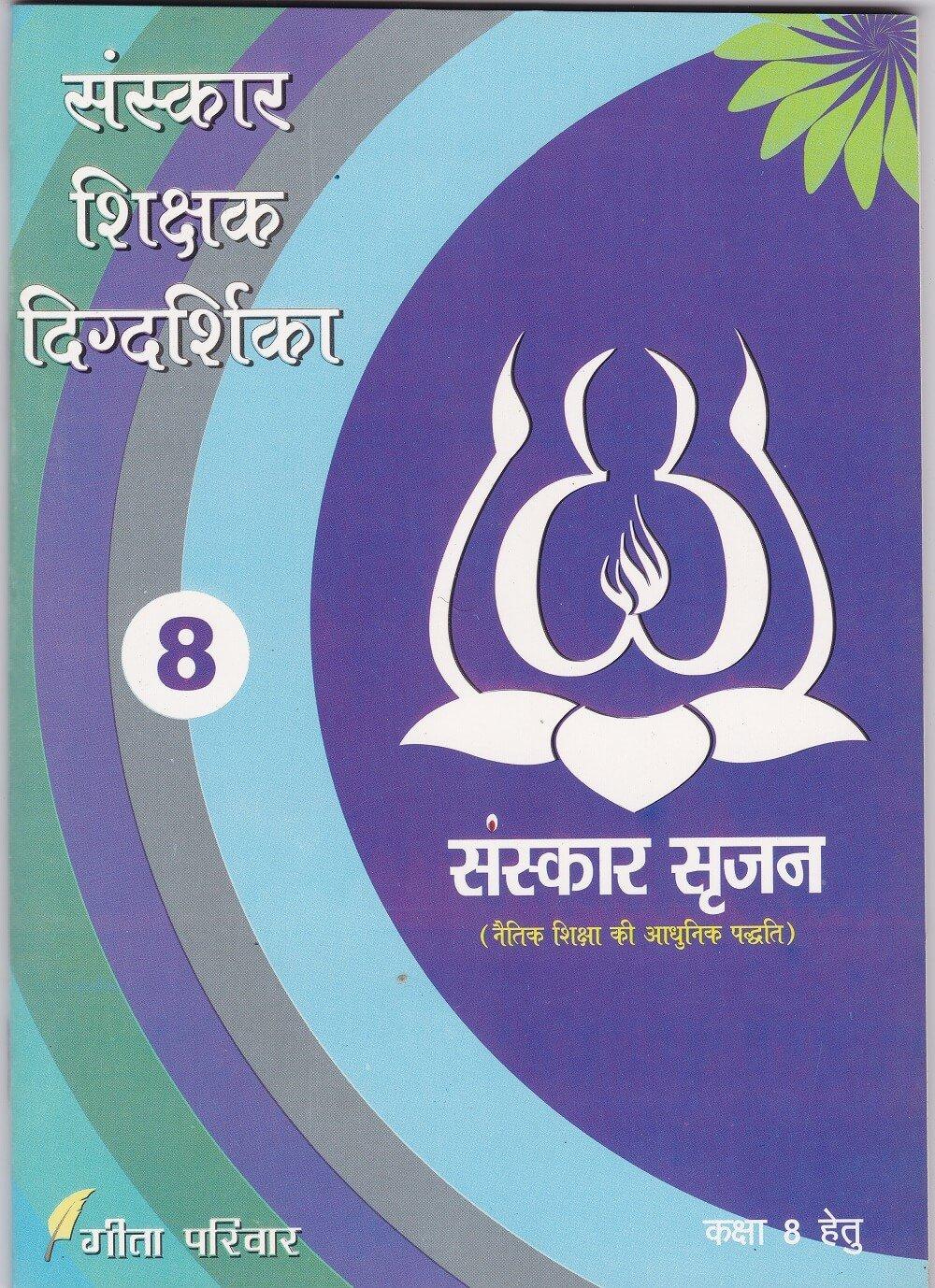 sanskar shikshak dindarshika-8