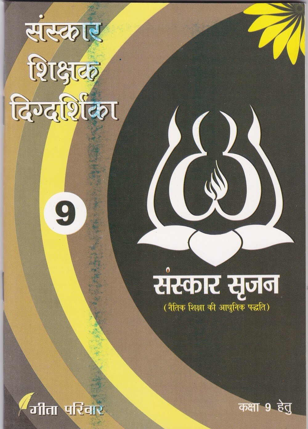 sanskar shikshak dindarshika-9